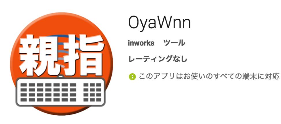 OyaWnn