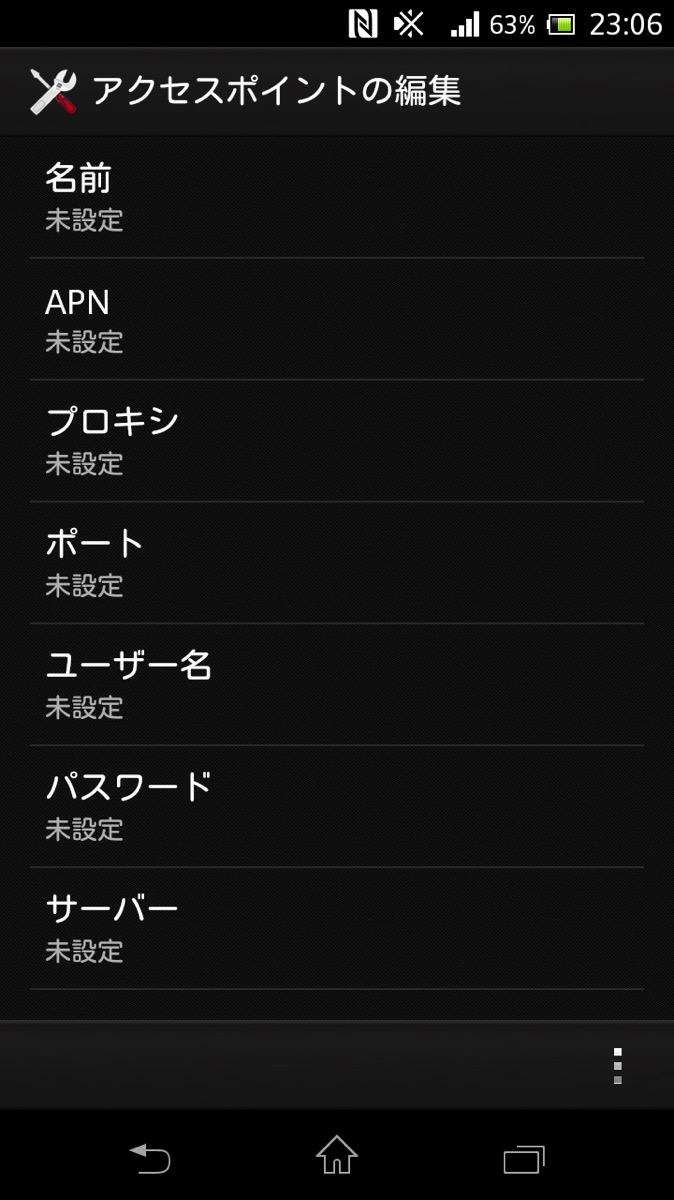 APN設定方法