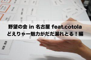 野望の会 in 名古屋