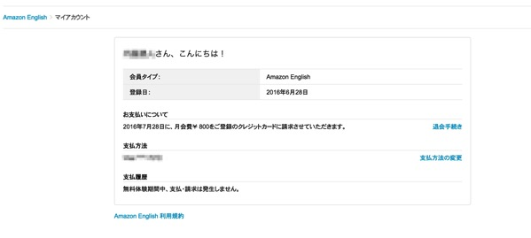 Amazon English2