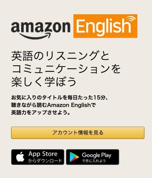 Amazon English3
