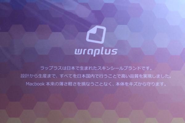 Wraplusスキンシール4