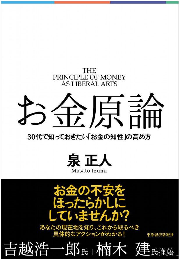 お金原論―30代で知っておきたい「お金の知性」の高め方