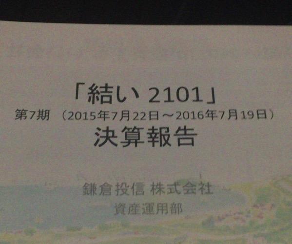 第7回 結い2101 受益者総会7