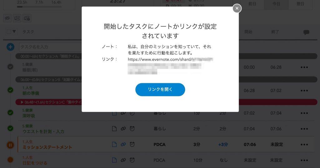 taskchute_cloud5