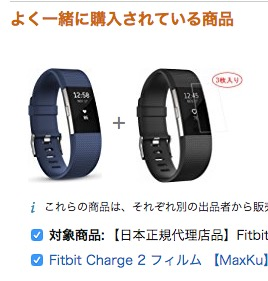 Fitbit Charge2 に保護フィルム4