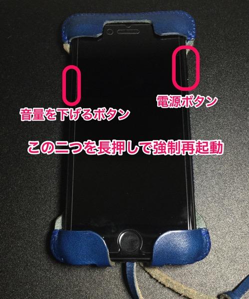 IPhone7を電源オフ2
