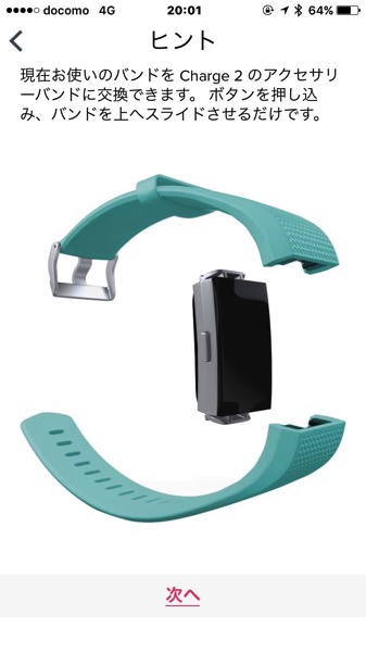 Fitbit Charge2 を Charge HR と比較9