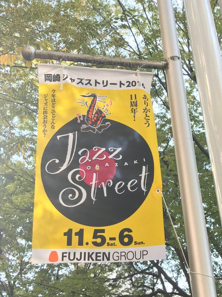 岡崎ジャズストリート2016