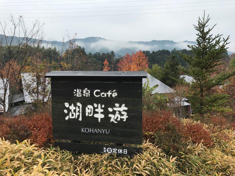 温泉Cafe「湖畔遊」