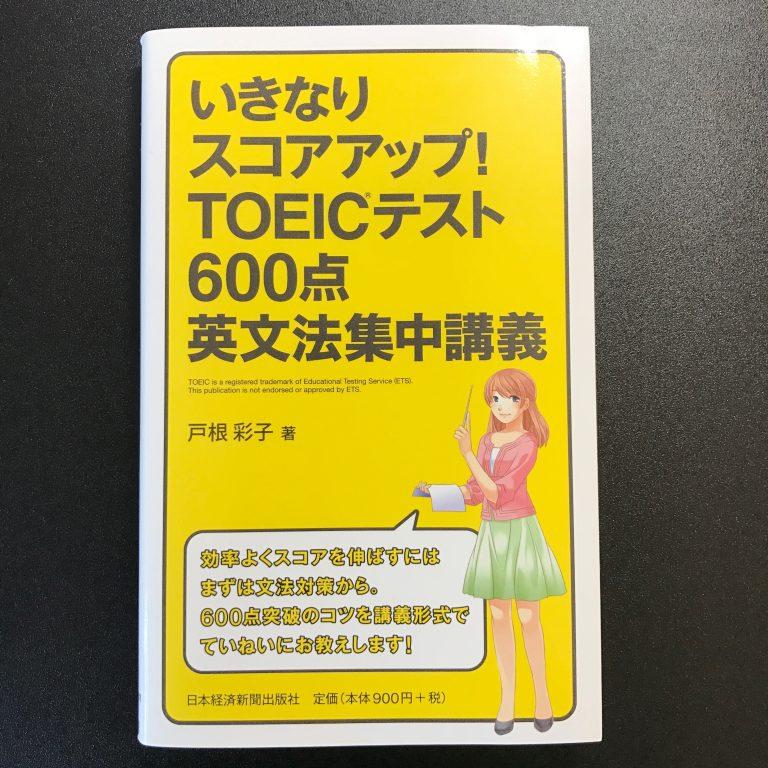 いきなりスコアアップ! TOEIC(R) テスト600点英文法集中講義