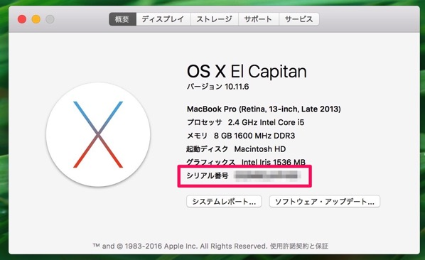 MacBookのバタフライキーボードの反応が悪い 14