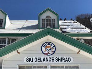 「しらおスキー場」