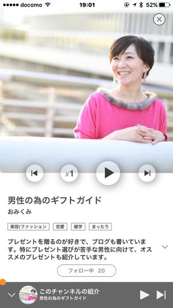 聴くニュースアプリ Voicy 2