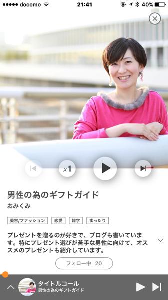 聴くニュースアプリ Voicy 1