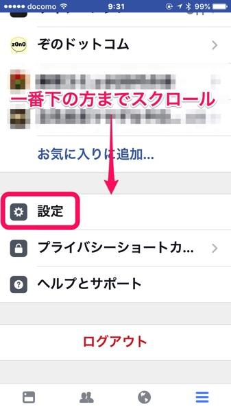 スマホのデータ通信量を節約方法 SNS Facebook Twitter の動画自動再生をオフにすべし 3