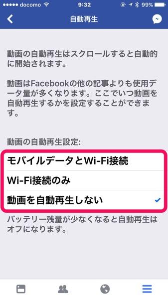 スマホのデータ通信量を節約方法 SNS Facebook Twitter の動画自動再生をオフにすべし 9