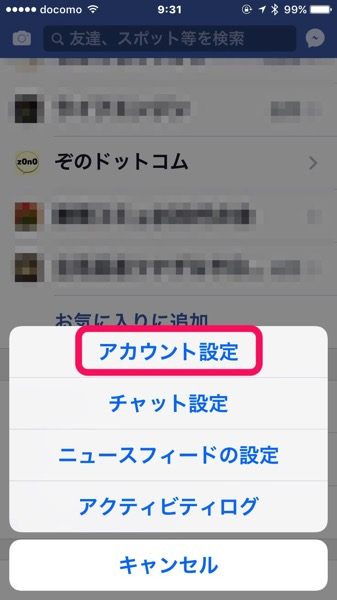 スマホのデータ通信量を節約方法 SNS Facebook Twitter の動画自動再生をオフにすべし 5