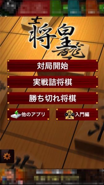 将棋アプリ 将皇 と 将棋ウォーズ 2