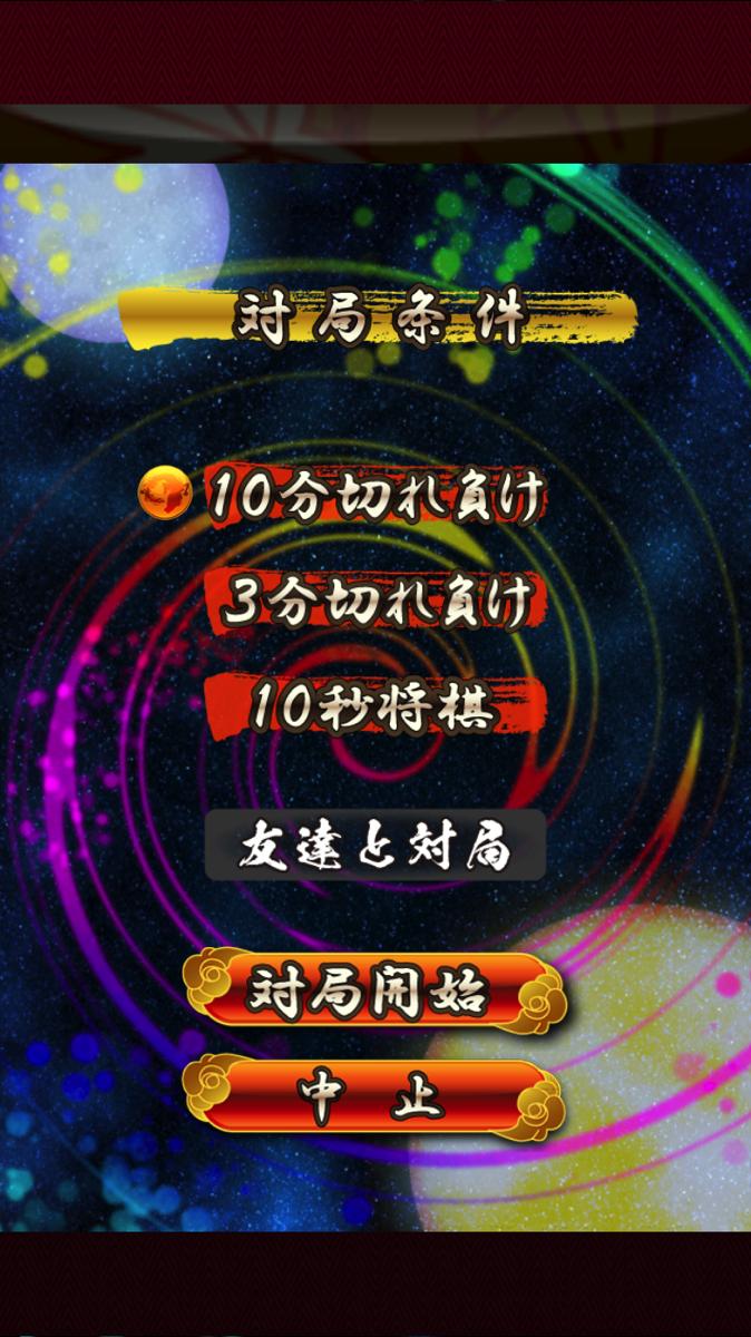 「将棋ウォーズ」(オンライン対戦アプリ)