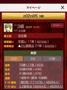 【将棋】アプリ「将棋ウォーズ」で分かった。自分の実力は、3級らしい。1