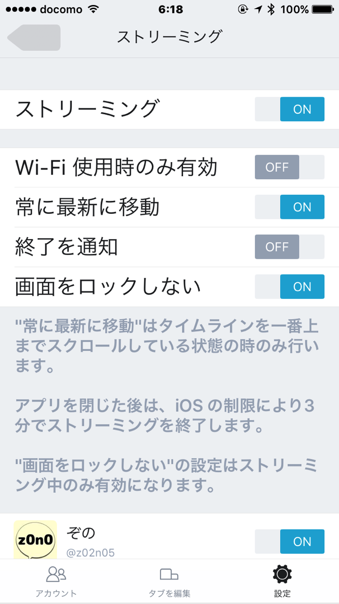 TwitterのiPhoneアプリは feather がナンバー1 お気に入りの全設定を公開します 1