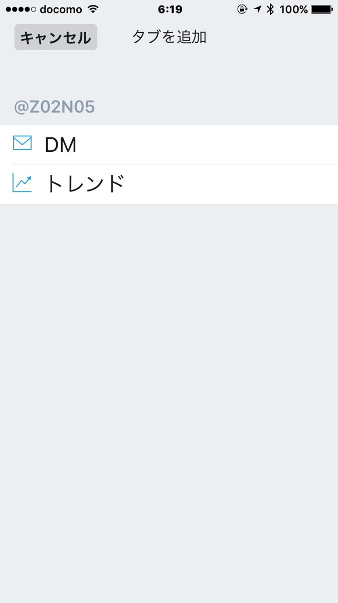 TwitterのiPhoneアプリは feather がナンバー1 お気に入りの全設定を公開します 9