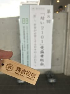 鎌倉投信 第8回「結い2101」受益者総会「匠」〜世界が必要とする日本のこだわり〜マニアックな技術、経験豊富な企業経営論に心踊りっぱなし1