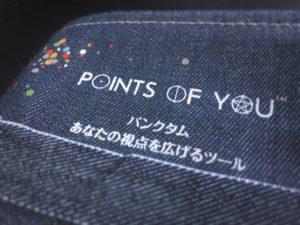 Points of You®の楽しみ方〜写真を撮って、SNS(インスタ)へ〜