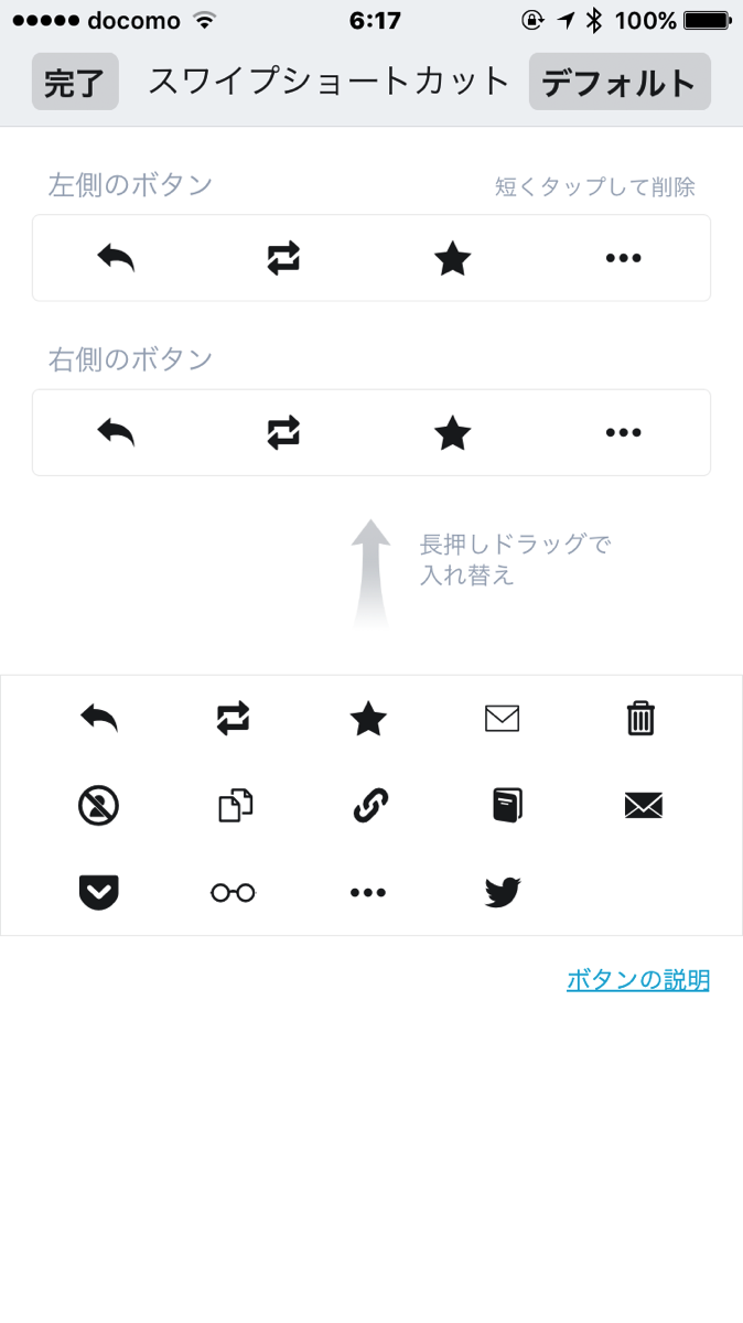 TwitterのiPhoneアプリは feather がナンバー1 お気に入りの全設定を公開します 2