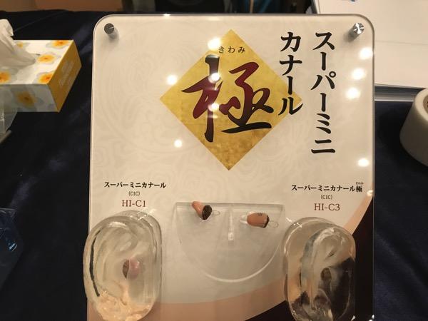 リオン株式会社 補聴器1