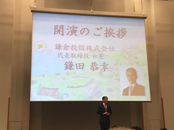 鎌倉投信 第8回 結い2101 受益者総会 匠 世界が必要とする日本のこだわり マニアックな技術 経験豊富な企業経営論に心踊りっぱなし6