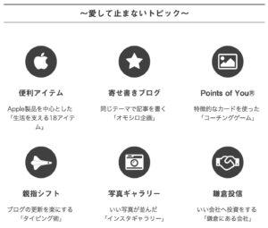 【お知らせ】ブログのトップページを一新しました!
