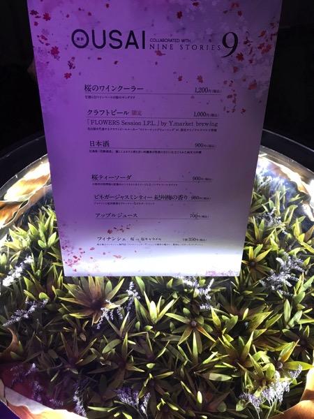 FLOWERS by NAKED NAGOYA デジタルアートと女神の舞2