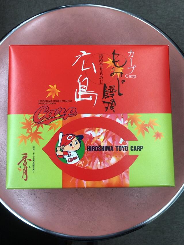 広島土産「もみじ饅頭(広島香月さん)」のカープ愛に脱帽1