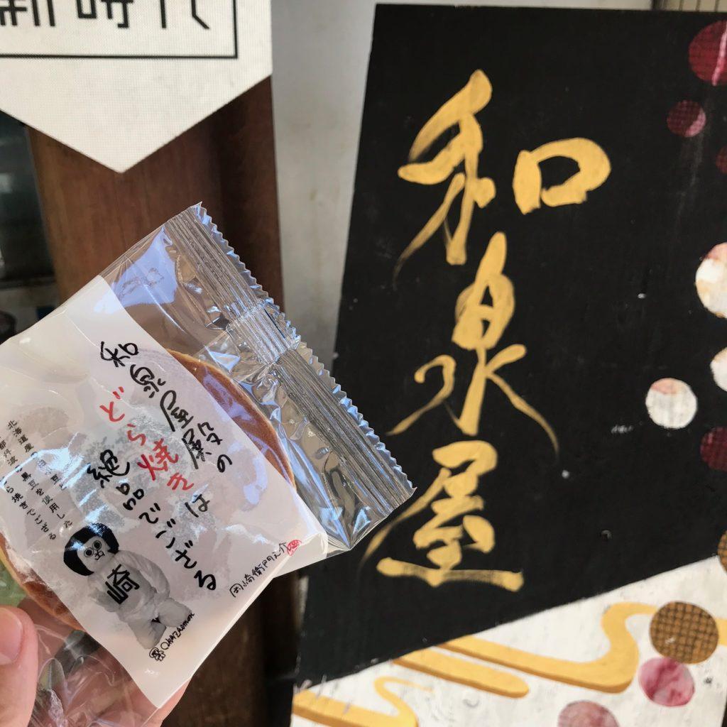 オカザえもんも絶賛!「和泉屋」(東岡崎市)のどら焼きがデラうま!