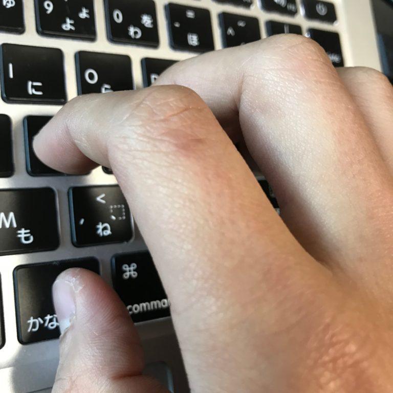 親指シフターは特に、指先の手入れが大事と痛感した日〜ひび割れで、文章を書くのが痛い〜2