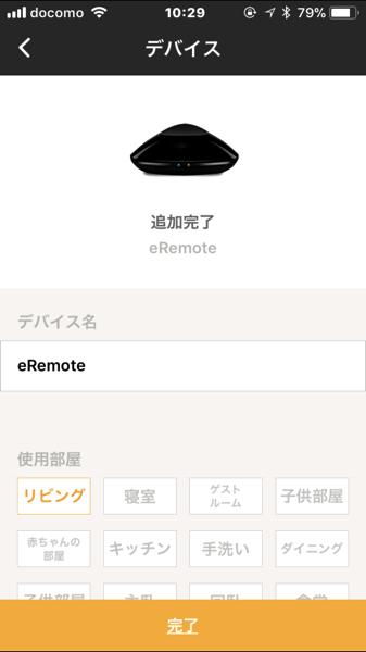 スマホで家電を操作できる eRemote の設定方法を紹介 外出先からエアコンや照明をコントロールできます 3
