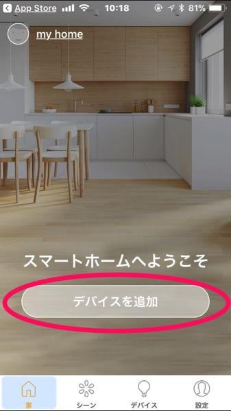 スマホで家電を操作できる eRemote の設定方法を紹介 外出先からエアコンや照明をコントロールできます 8