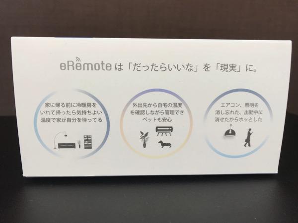 スマホで家電を操作できる eRemote の設定方法を紹介 外出先からエアコンや照明をコントロールできます 14