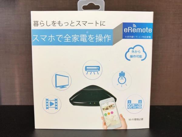 スマホで家電を操作できる eRemote の設定方法を紹介 外出先からエアコンや照明をコントロールできます 16