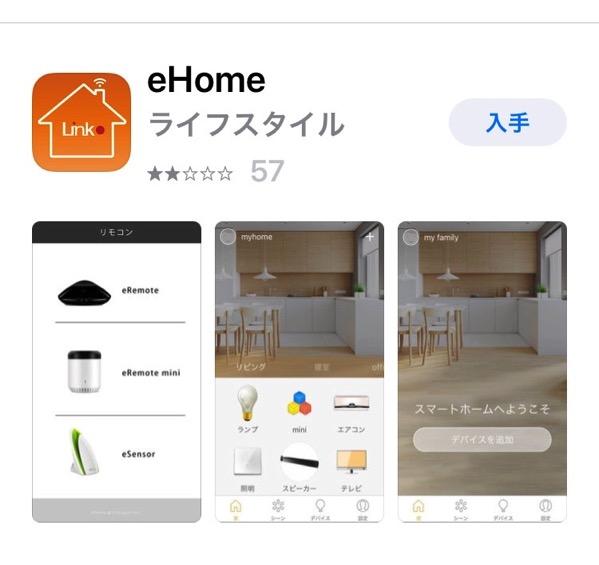 スマホで家電を操作できる eRemote の設定方法を紹介 外出先からエアコンや照明をコントロールできます 17