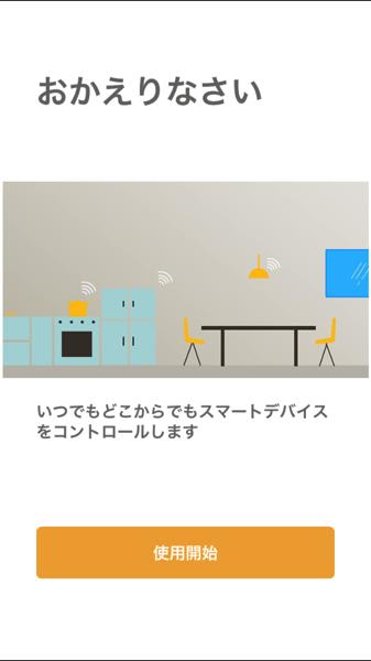 スマホで家電を操作できる eRemote の設定方法を紹介 外出先からエアコンや照明をコントロールできます 21