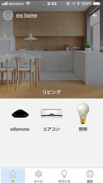 スマホで家電を操作できる eRemote の設定方法を紹介 外出先からエアコンや照明をコントロールできます 2