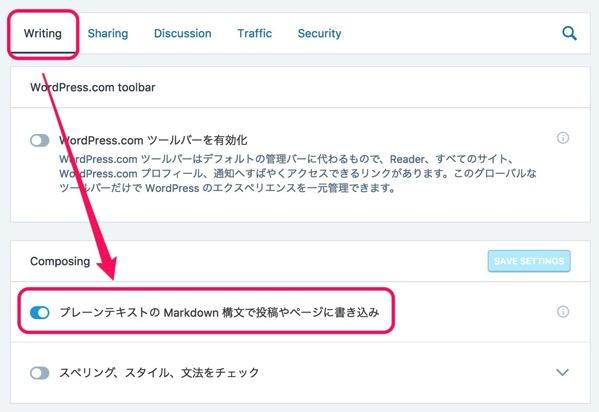 ブログ書くならMarkdown記法で オススメする理由とWordPressでの設定方法をご紹介 4