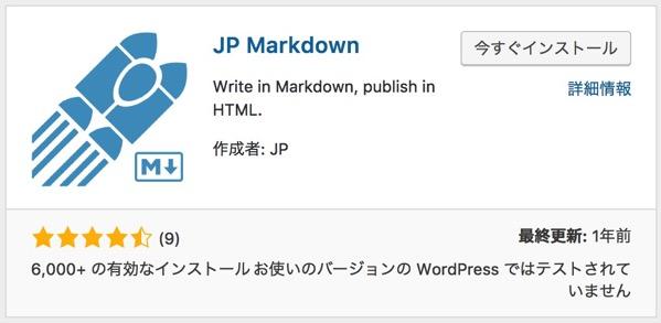 ブログ書くならMarkdown記法で オススメする理由とWordPressでの設定方法をご紹介 2