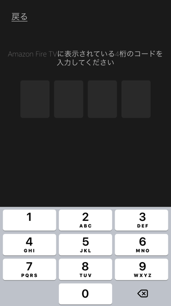 FireTV Stickの純正リモコンは iPhoneアプリ導入で断捨離できる 操作性もアプリの方が良い 3