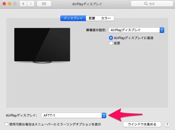 FireTV Stickを使ってMacBook iPhone iPadの画面をミラーリングする方法10