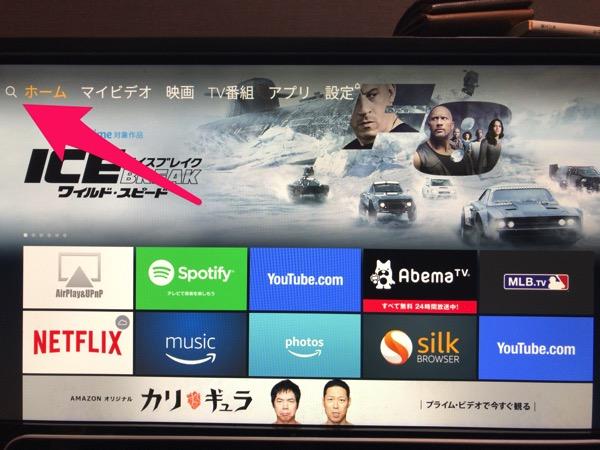 FireTV Stickを使ってMacBook iPhone iPadの画面をミラーリングする方法5