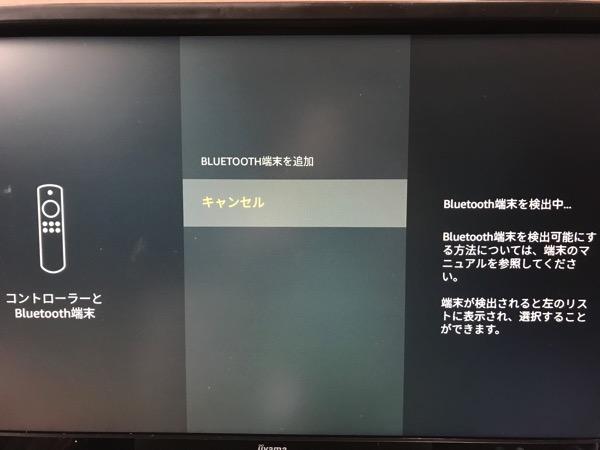 外部モニターに接続したFireTVの音声出力先 スピーカー を AmazonEchoへ変更してみた2